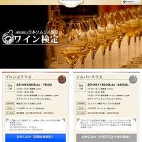 駆け込み、まだ間に合いますよー!ワイン検定ブロンズクラスの記事に添付されている画像