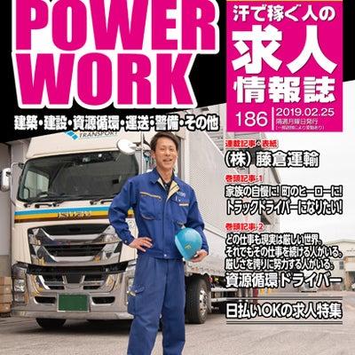 「POWER WORK(パワーワーク)2/25号(185)」が発行されました!の記事に添付されている画像