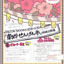 東郷町のパワースポットにぜひお越し下さい‼️の記事に添付されている画像
