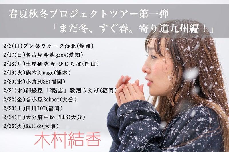木村結香さんご来店   balls8amebaのブログ