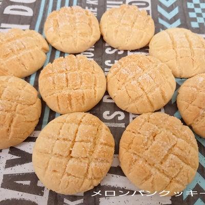 ‡2446-メロンパンクッキーと鰯の生姜煮の記事に添付されている画像