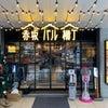 赤坂見附「GYOZA! 365」の画像