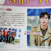 4月のKNTVはユノもチャンミンもの記事に添付されている画像