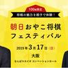 2/28 10時販売開始  3/17「朝日おやこ将棋フェスティバル」大阪の画像