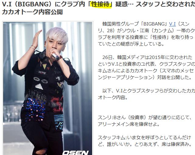V.I(BIGBANG)にクラブ内「性接待」疑惑\u2026 スタッフと交わされたカカオトーク内容公開