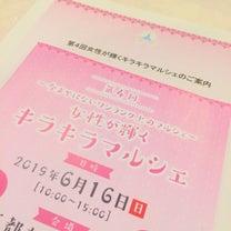 【無料!!】キラキラマルシェのリーフレットをご郵送致します☆の記事に添付されている画像