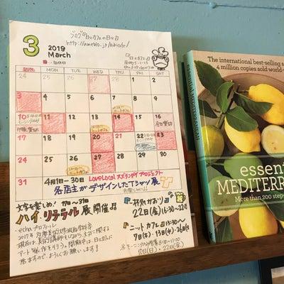 3月の店休日とお知らせの記事に添付されている画像
