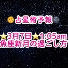3月7日★魚座新月の過ごし方の記事より