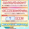 ぷよクエ 3月のイベント予定表の画像