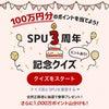 100万円分の楽天スーパーポイント当たる♡山分けもあるよ!の画像
