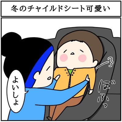 冬のチャイルドシート可愛いの記事に添付されている画像