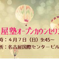 【名古屋】4/7(日)心屋塾オープンカウンセリングを開催しますの記事に添付されている画像