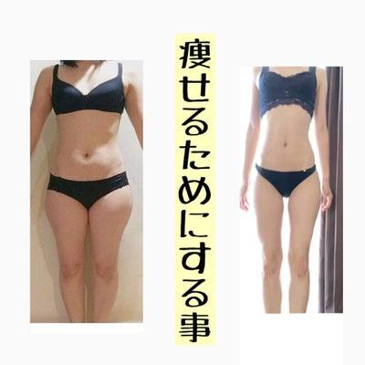 あと3kgどうやったら痩せるのか!の記事に添付されている画像