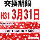 号外☆PATIO商品券交換《期限》H31 3月31日☆ お手持ちのポイントを商品券に交換してね☆の記事より