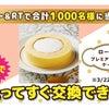 1,000名様に♡プレミアムロールケーキその場で当たる!の画像