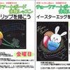 [再々掲]小原薫先生のチョークアートボード体験レッスンお申込み受付中の画像