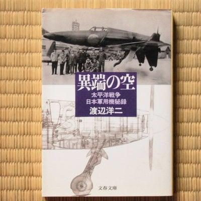 異端の空 太平洋戦争日本軍用機秘録の記事に添付されている画像