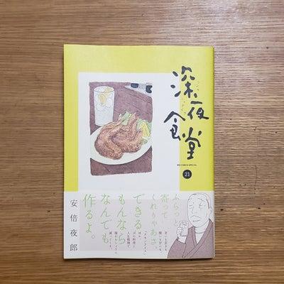 深夜食堂☆21巻( 〃▽〃)の記事に添付されている画像