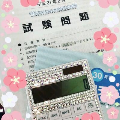 ♡合格♡(*´▽`*)の記事に添付されている画像