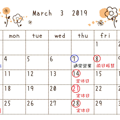 3月の予定の記事に添付されている画像