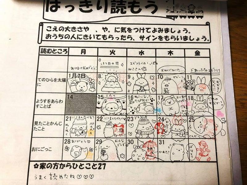1月の音読帳のイラスト集すみっこぐらし 稲垣飛鳥オフィシャル
