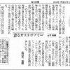 「熊谷ガストロノミーの提唱」(埼玉新聞)の画像