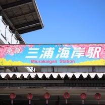 三浦海岸駅そばの記事に添付されている画像