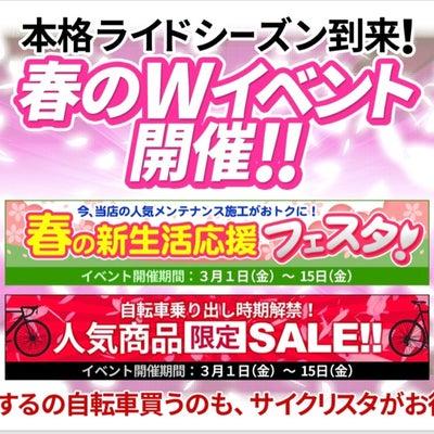 サイクリスタ熊本人気商品 限定SALE②の記事に添付されている画像