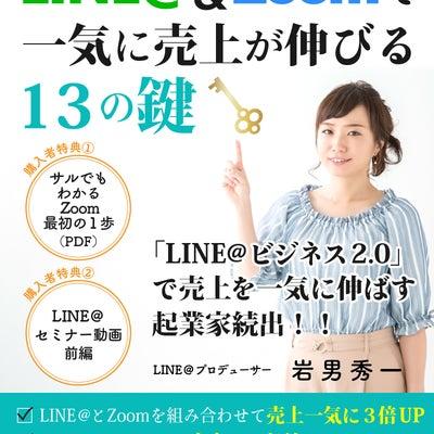 Amazon電子書籍無料プレゼント~LINE@&Zoomで一気に売上を伸ばす13の記事に添付されている画像