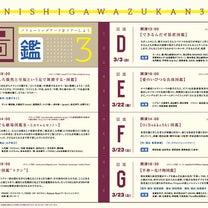 3月22日(金)ニシガワ図鑑「愛のいびつな真珠図鑑」♪の記事に添付されている画像