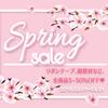 【3月のイベント】春BIGセール!全商品5~50% off!の画像