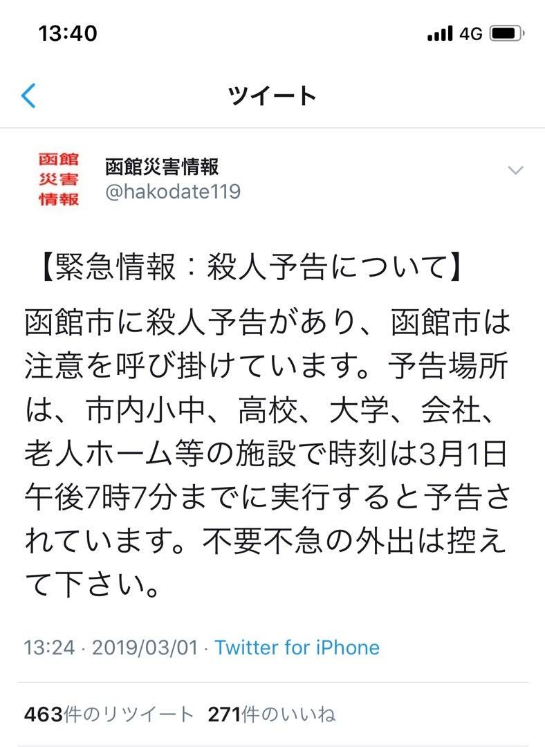 函館 災害 情報 twitter