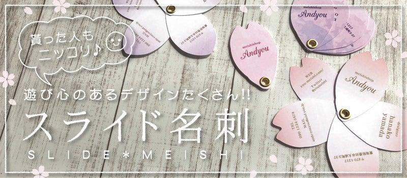 名刺 名刺作成 デザイン スライド かわいい 面白い