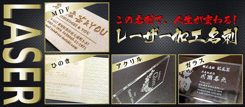 名刺 名刺作成 デザイン レーザー 木の名刺 アクリル