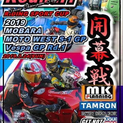 2019 3 24は茂原ツインサーキット ミニバイクレース開幕戦!!!の記事に添付されている画像