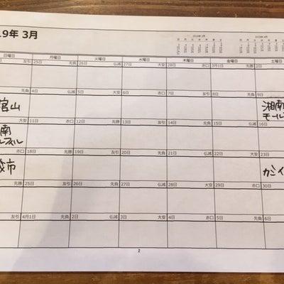 茅ヶ崎みずきのベーグル専門店・3月のイベント情報の記事に添付されている画像