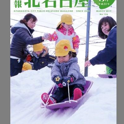 【北名古屋】いのうえ、広報に載せていただきました♡の記事に添付されている画像
