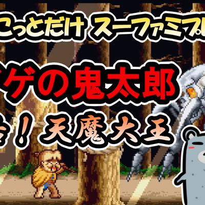 【実況プレイ】SFC ゲゲゲの鬼太郎 復活!天魔大王をちょこっとだけプレイの記事に添付されている画像