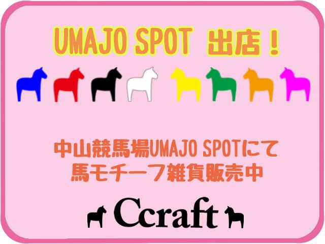 <イベント>「中山競馬場UMAJO SPOT」ウマグッズ出品中!