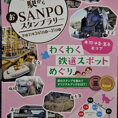「駅から おSANPOスタンプラリー」でコースターの記事に添付されている画像
