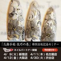 田賀美鈴のネイルアートセミナーinネイルパートナーの記事に添付されている画像