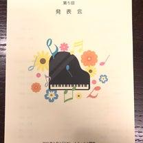 明日は発表会♫(奈良 生駒市 ピアノ教室)の記事に添付されている画像