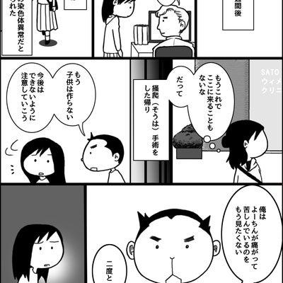 四十路の妊活【最終回】の記事に添付されている画像