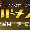 4月〜「将棋情報局ゴールドメンバー」サービス開始予定の画像