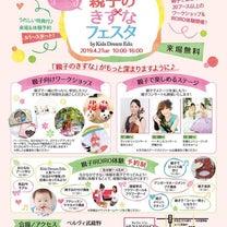 満席の回あり☆4月2日南浦和☆親子で歯固めジュエリー作りの記事に添付されている画像