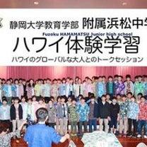 静岡大学教育学部付属浜松中学校の生徒さんとのトーク・セッション✨の記事に添付されている画像