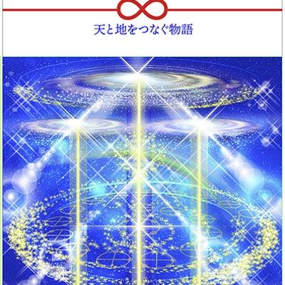 新作「天地創造」高御産巣日神(タカミムスヒノカミ)とは?の記事に添付されている画像
