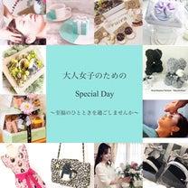【ご案内】4/16. 大人女子のための Special Dayの記事に添付されている画像
