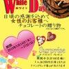 ホワイトデー!!にはまことの湯への画像