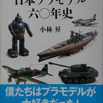 酔いどれ読後感想文 その49 日本プラモデル六〇年史の記事に添付されている画像